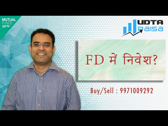 Fixed Deposit in Hindi   FD में निवेश   Before investing in FD, (Pay attention to these 5 things)