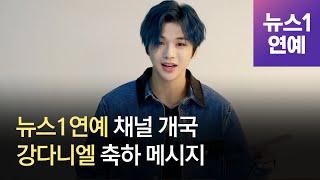 얼굴은 명화 성격은 동화, 강다니엘…뉴스1 연예 채널 …