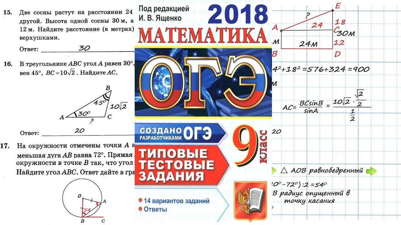 гдз по огэ ященко 2018 2 часть