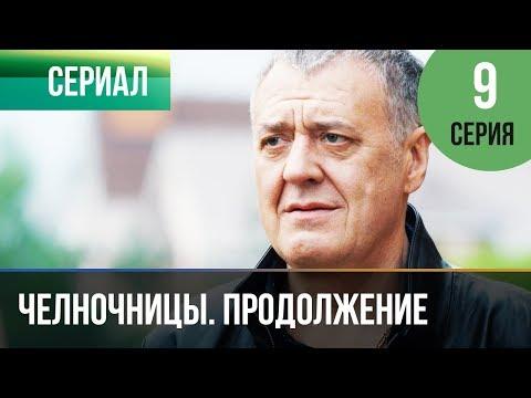 ▶️ Челночницы 2 сезон 9 серия - Мелодрама | Фильмы и сериалы - Русские мелодрамы
