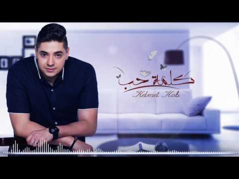 Mohamed Samir - Kelmt Hob (Lyrics Video) | محمد سمير - كلمة حب - كلمات