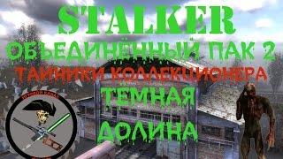 Сталкер ОП 2 Все тайники Коллекционера Тёмная Долина(, 2014-06-14T19:50:26.000Z)