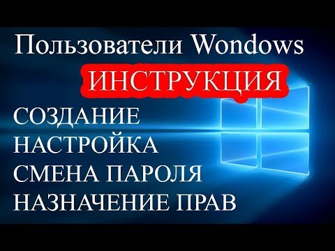 Пользователь Windows 10 - добавление, настройка, смена пароля, права доступа