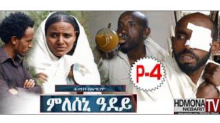 HDMONA - ምለሰኒ ዓደይ -4 - ብ ሞኮነን ተስፋማርያም Mleseni Adey by Mokonen Tesfamariam - New Eritrean Comedy 2018