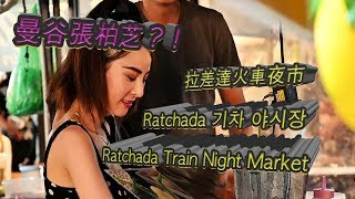 Ratchada Rot Fai Train Night Market 曼谷夜市:火車夜市拉差 ...