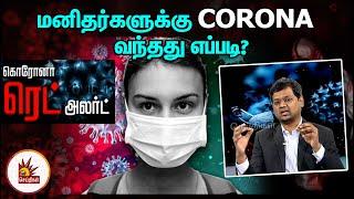விலங்குகளிடமிருந்து மனிதர்களுக்கு CORONA virus வந்தது எப்படி? | Corona RedAlert