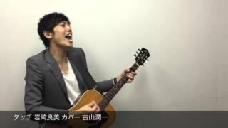 「365日YouTubeチャレンジ!」11日目! Singer Song Writerの古山潤一で...