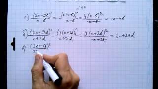 №44 алгебра 8 класс Макарычев