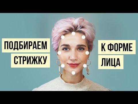 Как определить форму лица и подобрать идеальную стрижку