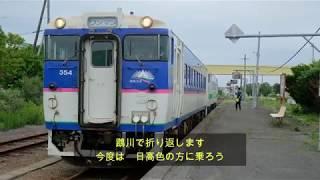 北海道&東日本パス国鉄汽車旅を求めその17 日高本線 勇払源野遊覧列車