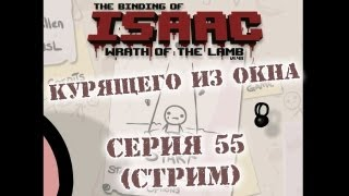 Binding of Isaac Гнев Ягненка - Серия 55 (СТРИМ) КурЯщего из окна