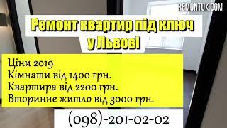 Ремонт квартир Львів, ціна 2019
