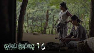 Garuda Muhurthaya | Episode 16 - (2020-10-18) | ITN Thumbnail