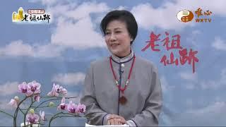 三重教室 元閔法師(1)【老祖仙跡73】| WXTV唯心電視台