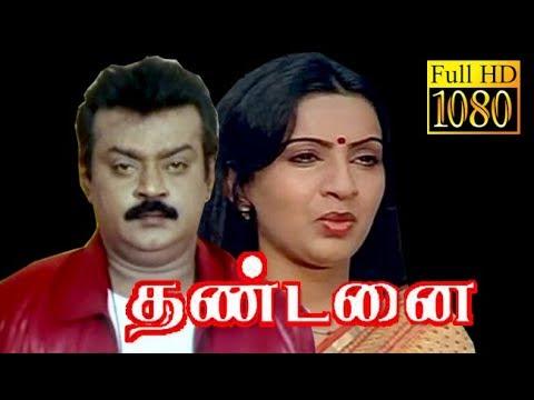 Thandanai | Vijayakanth, Ambika | Superhit Tamil Movie HD