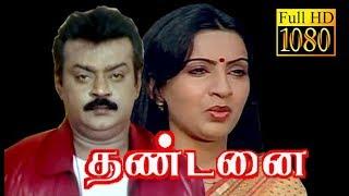 Thandanai   Vijayakanth, Ambika   Superhit Tamil Movie HD