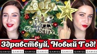 Здравствуй, Gamiss, новый год! Заказ из Китая