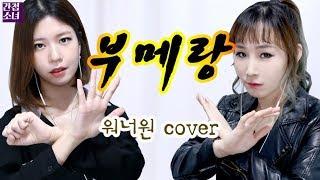 WANNA ONE 워너원 - Boomerang (부메랑) cover [korean lyrics] 여자가 부르는 워너원의 부메랑!