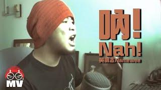 Nah! 吶! 2010 - Namewee 黃明志