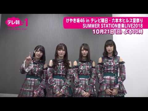 けやき坂46 in テレビ朝日・六本木ヒルズ夏祭り SUMMER STATION 音楽LIVE 2018