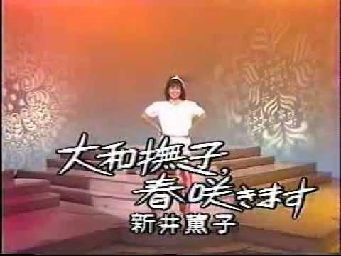 """新井薫子 大和撫子""""春""""咲きます"""
