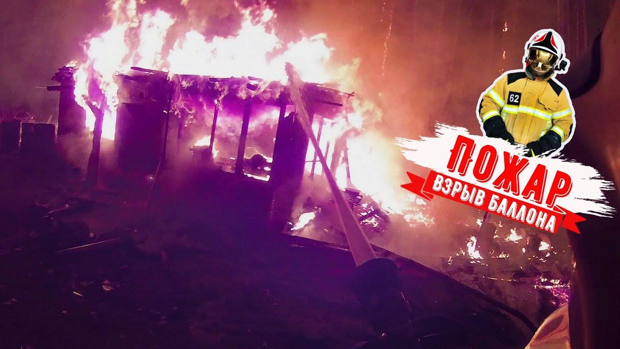 Пожар частного дома. Взрыв баллона