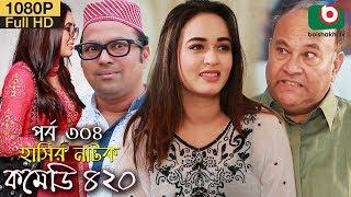 হাসির নতুন নাটক - কমেডি ৪২০ | Bangla New Natok Comedy 420 EP 304 | AKM Hasan & Ahona - Serial Drama