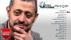جورج وسوف ♫ Best of George Wassouf  ♫