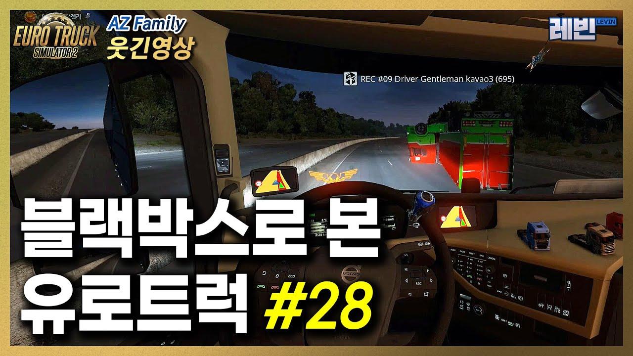 블랙박스로 본 유로트럭 #28 | 유로트럭2 웃긴영상