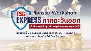 สรุปกิจกรรม TSC Express ภาคตะวันออก ณ จังหวัดระยอง