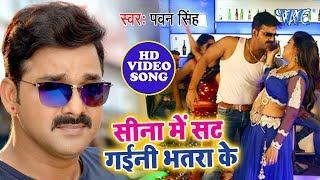 Pawan Singh का यह वीडियो सांग मार्किट में आग लगा दिया हैं   सीना में सट गईनी भतरा के   Bhojpuri Song