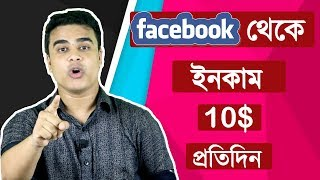 How To Make Money From Facebook ( $10 Per Day From Facebook) Bangla