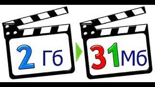 Как уменьшить (сжать) размер видео без потери качества. САМЫЙ ПРОСТОЙ способ!!!(В видео показано как уменьшить размер видеофайла с 3 Гб до 7 Мб без каких либо программ и специальных навыков..., 2013-12-11T05:54:01.000Z)