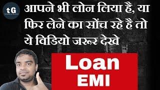What is EMI | How to Calculate EMI | Technical Guptaji