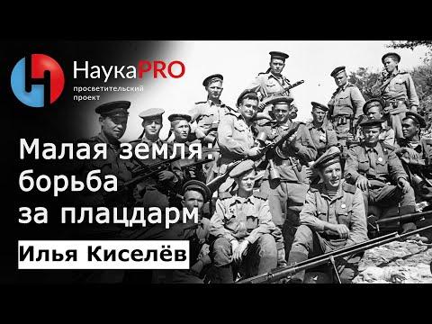 Илья Киселёв - Малая земля: борьба за плацдарм