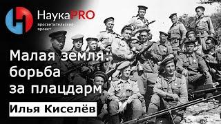 Ілля Кисельов - Мала земля: боротьба за плацдарм