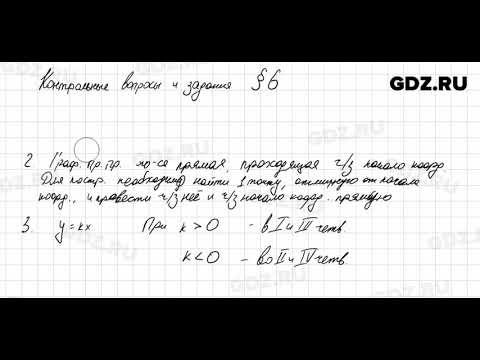 КВ к § 6 - Алгебра 7 класс Макарычев