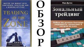 """М.Дуглас """"Зональный трейдинг"""" обзор книги"""