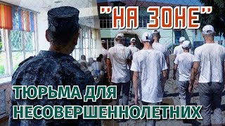 Единственная детская тюрьма Казахстана. Как там все устроено? Видео изнутри