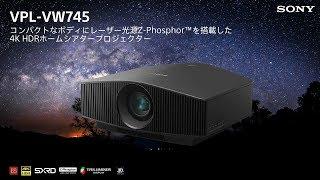 レーザー光源とネイティブ4Kパネル搭載 4K HDRプロジェクターのコンパク...