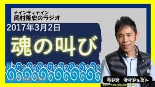 魂の叫び【2017年3月2日】ナインティナイン岡村隆史のオールナイトニッポン