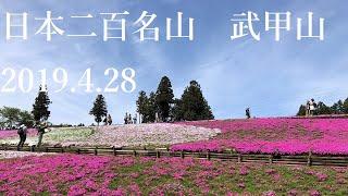 山登り初心者の登山日記 14山目 武甲山