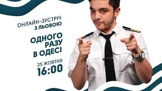 Онлайн-встреча с Лёвой, героем «Однажды в Одессе»