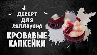 Кровавые капкейки на Halloween