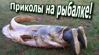 Непонятки на Рыбалке. Приколы на Рыбалке