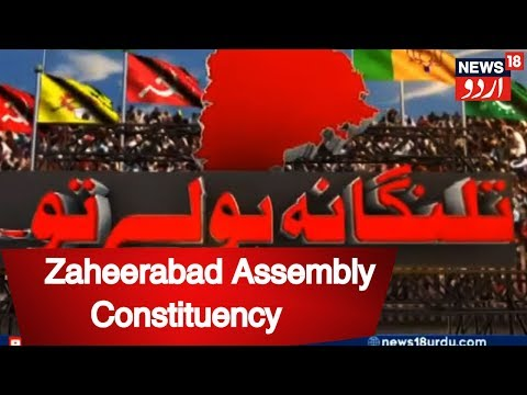 """Telangana Bole Toh"" From Zaheerabad Assembly Constituency 