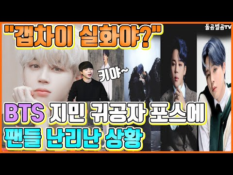 "【ENG】(BTS Jimin)""갭차이 실화?"" 방탄소년단 지민 귀공자 포스에 팬들 난리난 상황 BTS Jimin Childe 돌곰별곰TV"