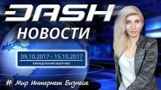 Внедрение Dash в сектор IT в Сербии. Киевская Блокчейн конференция - Выпуск №83