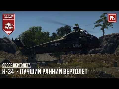 H-34 - ЛУЧШИЙ РАННИЙ ВЕРТОЛЕТ в WAR THUNDER