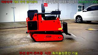 How to move the floor removing machine MARU+200(마루플러스 200)
